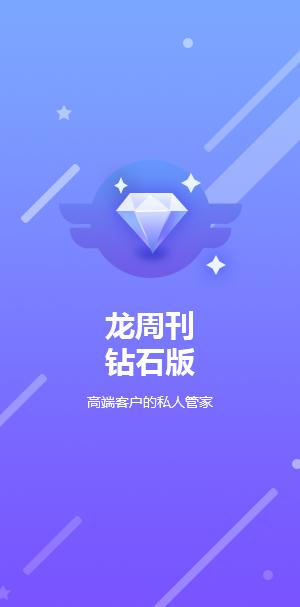 龍周刊鉆石版