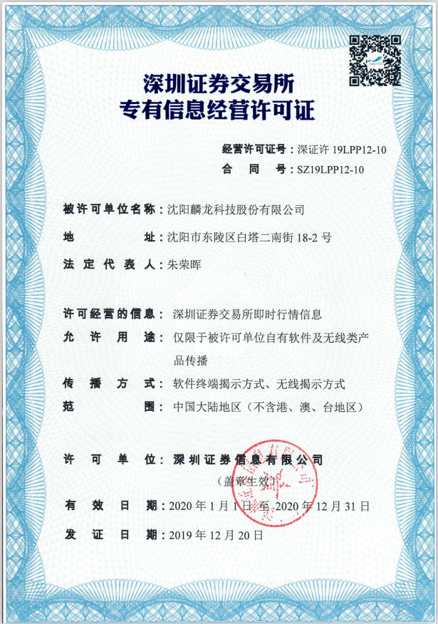 专有信息经营许可证