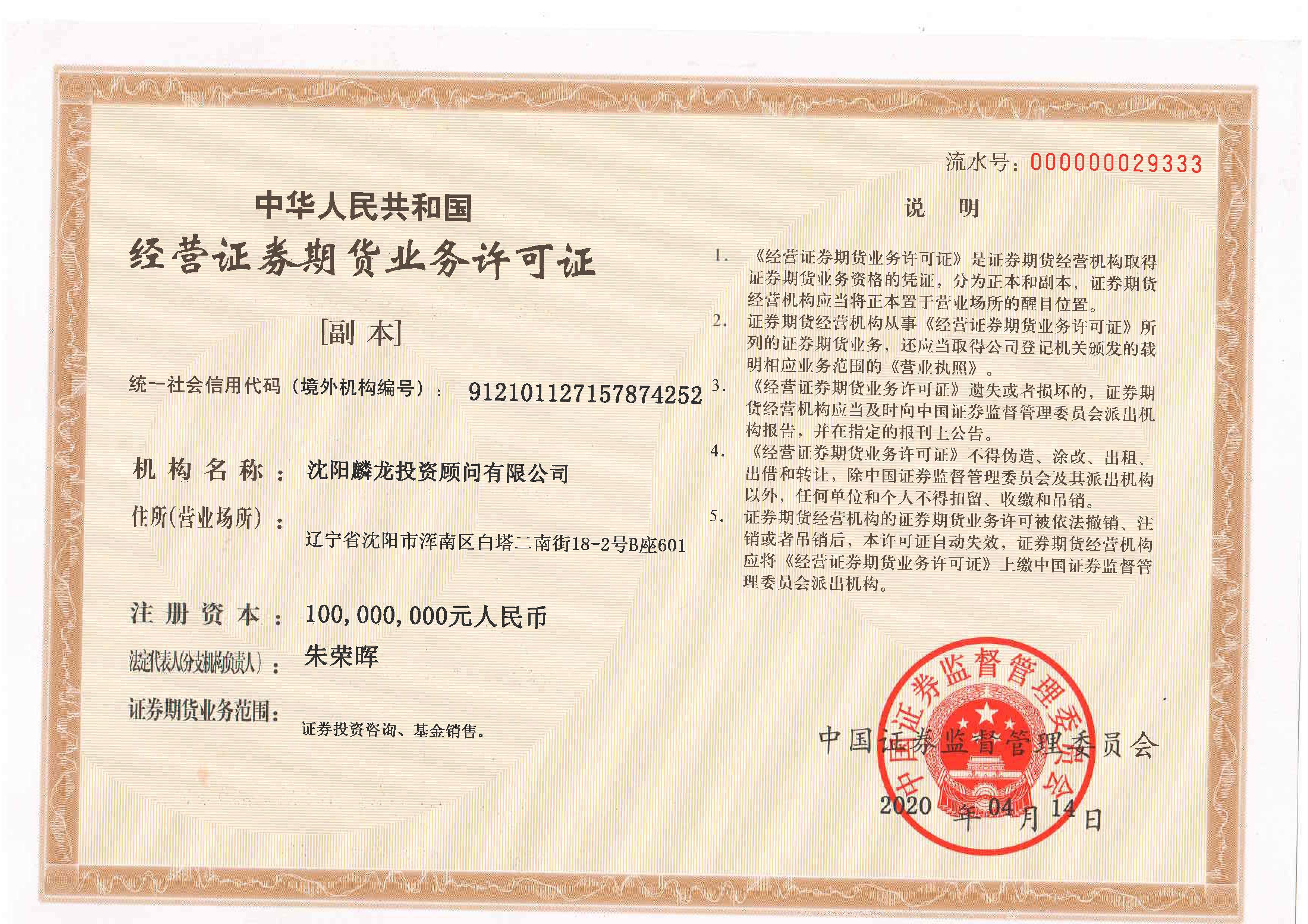 中华人民共和国经营证券期货业务许可证
