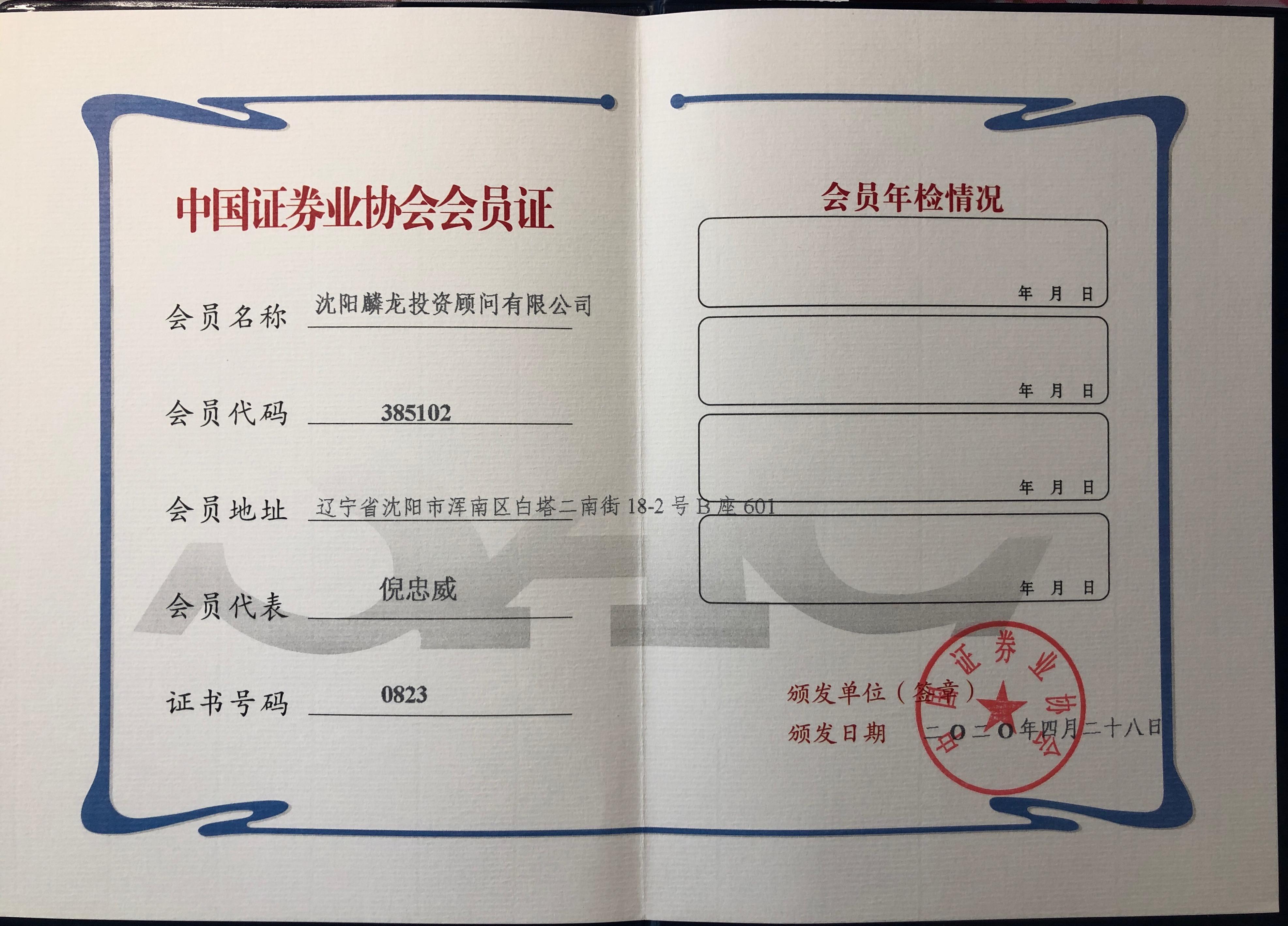 中国证券业协会会员证